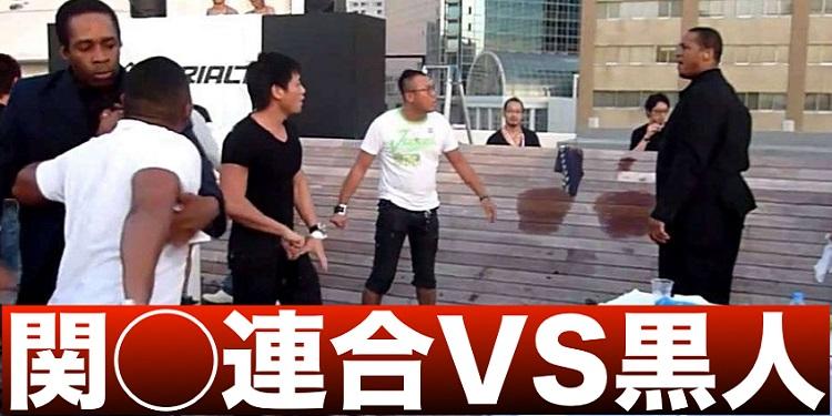 【恐怖動画あり】関東連合VS黒人の喧嘩がガチ過ぎてヤバイ…