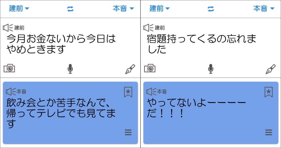【※必見】本音を言わないのが大人のマナー?!やっぱり気になる「建前→本音」翻訳TOP12