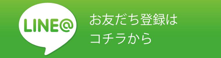 LINE_h