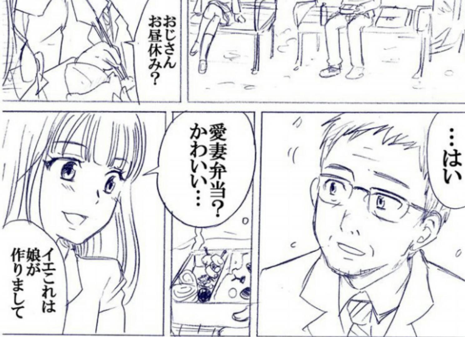 おじさんと女子高生の漫画。ほのぼの展開にほっこりしていたら衝撃の展開に!?