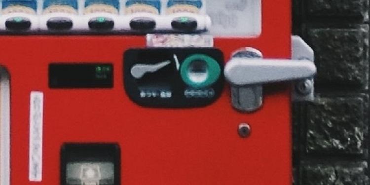 【なるほど!】自販機のコイン投入口の「縦」と「横」の違いに賞賛の声!