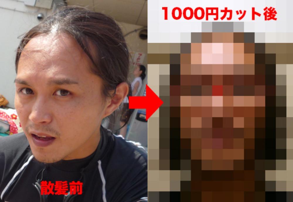 【※衝撃】1000円カットに行った4人のツワモノたち。その結果が超!悲惨なことに・・・。(※画像あり)