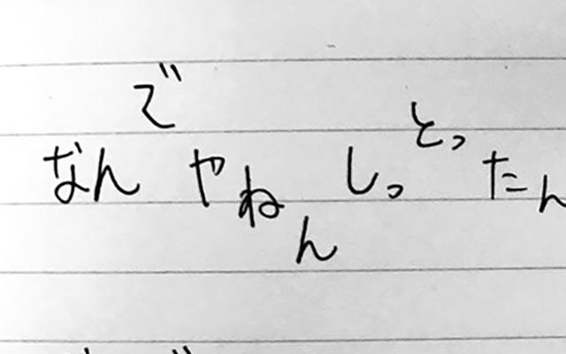 エセ関西人はコレを読め! 関西弁の『イントネーションメモ』が分かりやすい