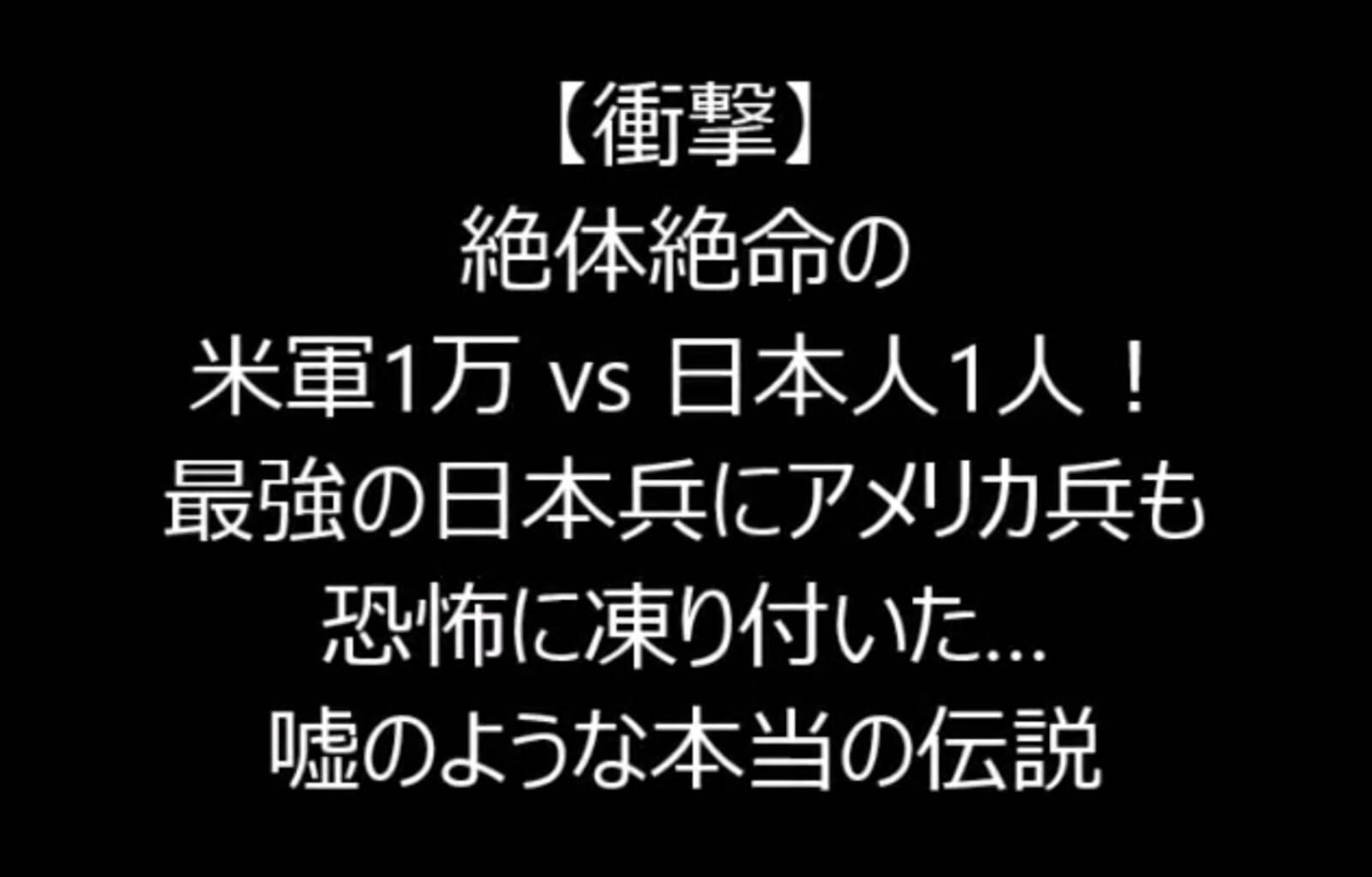 【衝撃】絶体絶命の米軍1万 vs 日本人1人!最強の日本兵にアメリカ兵も恐怖に凍り付いた… 嘘のような本当の伝説