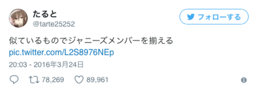 【衝撃】似ているもので揃えたジャニーズ4組がクオリティ高すぎる!と話題に!!