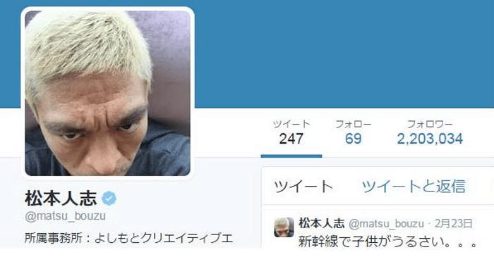 【話題】「新幹線で騒ぐ子どもがうるさい!」と松本人志が指摘したツイート内容が鋭いと話題に!