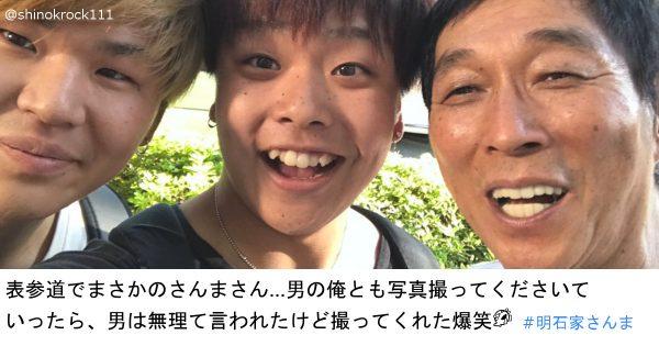 サービス精神の塊!明石家さんまさんの神対応に感激するファンが続出