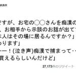 1464554_20170714_sagishibokumetsu_eyecatch-600x315