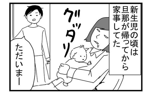 「育児はお腹いっぱいなんです!」 妻の言葉に、夫「えっ、いいの?」