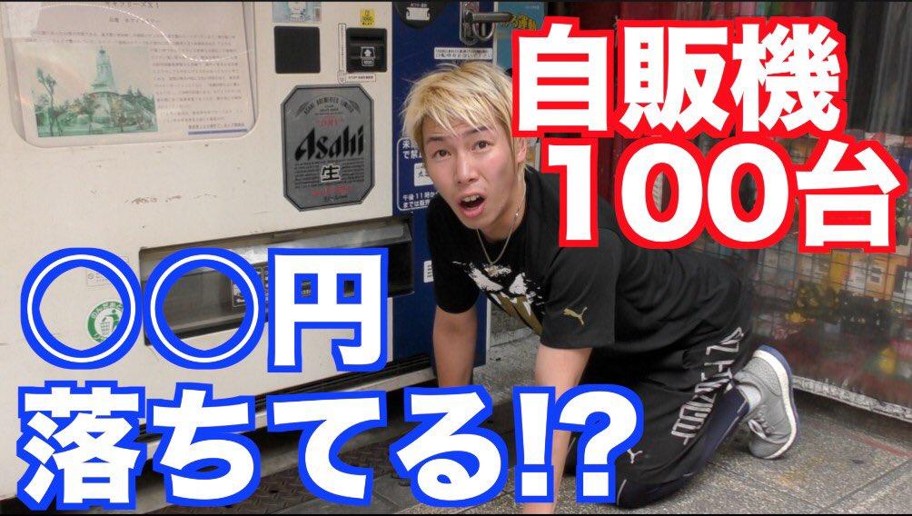 【驚愕】自販機100台の下には何円落ちてるか検証していた結果が予想外の展開に!!