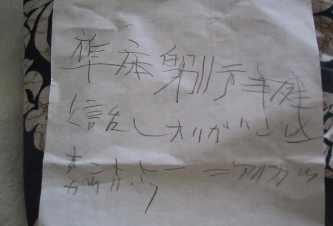 【※危険※】上原美優さんが自殺直前に残したメモの謎が解けた!!それにはある女性が絡んでいた。。。