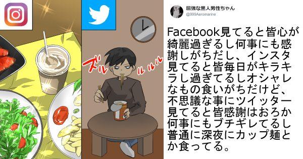 【Facebook・Twitter・インスタ etc…】各種SNSのわかりやす~い解説書10選