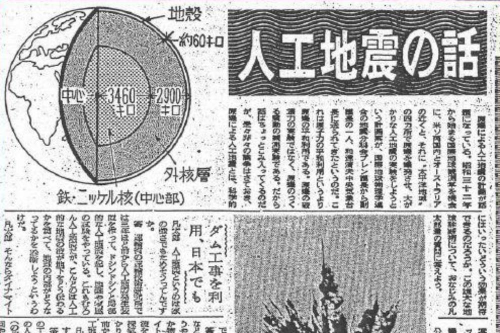 【衝撃】東日本大震災は人工地震だった!?9つの証拠と東京で実行される可能性も?