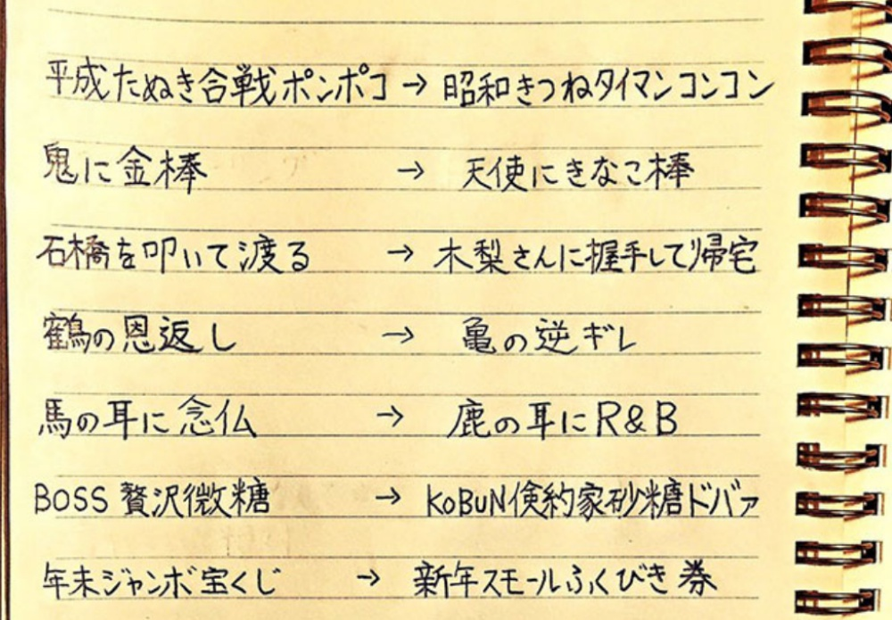 【驚愕】「鶴の恩返し」→「亀の逆ギレ」世界中に溢れる言葉の「対義語」がキレキレすぎる!!