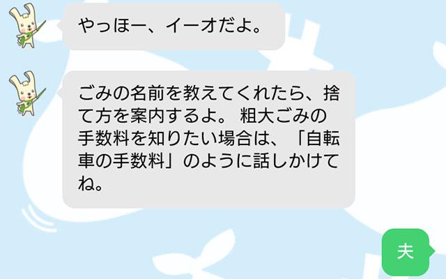【感動】「夫を捨てたい」横浜市の『ゴミの出し方』に質問したら回答に泣いた!