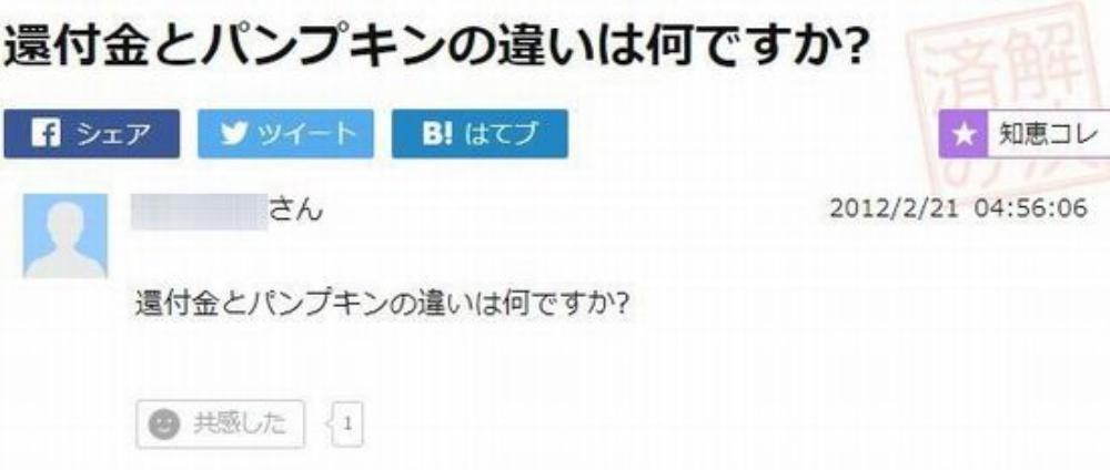 【必見】説得力がハンパない!Yahoo!知恵袋の質問「違いを教えてください」の名回答TOP7