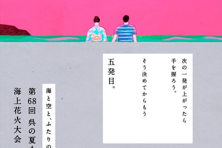 ストレートに響くね!呉市花火大会のポスターがめちゃくちゃ素敵だと話題に