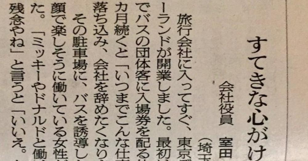 【必見】「自分の心がけで相手の態度だって変わる」新聞投書に寄せられたディズニーでのエピソードが話題に!