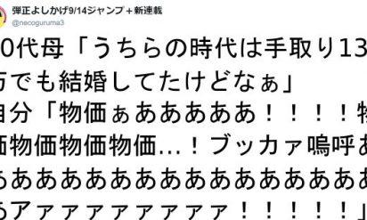 言いたいことも言えないこんな世の中じゃ。今の日本を風刺した12つの世知辛い話