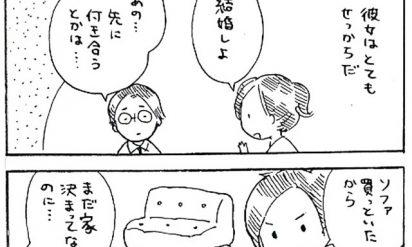 【衝撃】「せっかちな彼女と夫婦になったけど」まさかの結末にド肝抜かれる!!