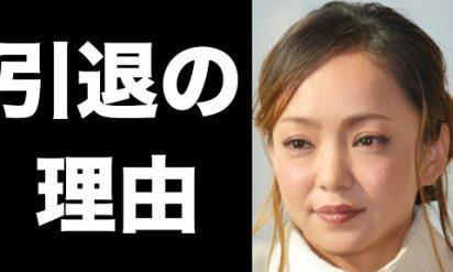 """【号泣】安室奈美恵の""""引退の理由""""がヤバすぎる! ファンの涙が止まらない真実とは…"""