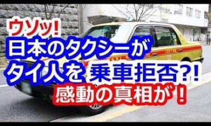 【感動】日本のタクシーが外国人を乗車拒否!その真相って?