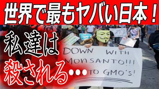 【衝撃】日本メディアが絶対報道しない食のタブー暴露!知らぬ間に食べ続けている危険作物、嘘だらけのバイオ企業の闇!