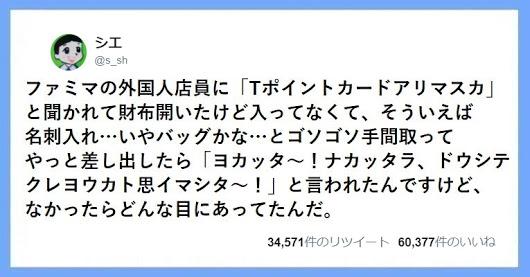 【爆笑】どこで習った!(笑)日本語頑張る外国人たちの「思わぬ日本語」8選