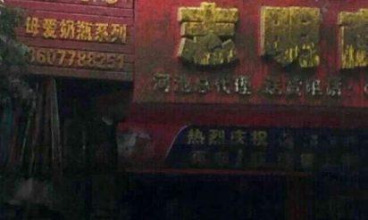 【衝撃】中国で空から突然うんちが降り注ぐ「糞便雨」に住民が困惑!!え?そんなことあるの!?