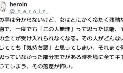【衝撃】思考回路がトリハダ級!!「女って怖い」と思わず震えた瞬間TOP9