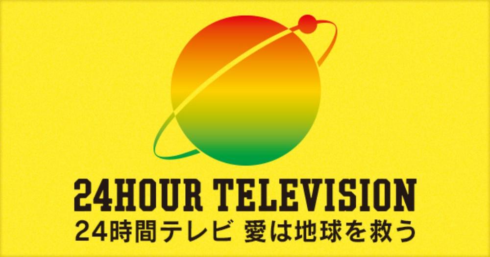 【衝撃】24時間テレビに出演した10人の「ギャラ金額」が流出して大炎上!!批判殺到の内容とは!
