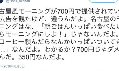 【衝撃】解明!カミングアウト!「秘密の名古屋」ベスト9