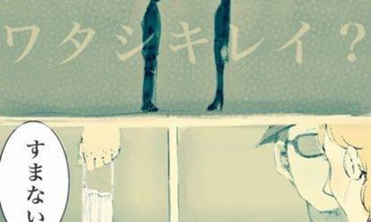 【衝撃】有名な都市伝説「口裂け女」のアナザストーリー的な漫画が話題に!!
