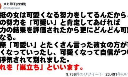 【話題】気の毒だけど、思わず笑ってしまう!悲しきエンターテイナーのつぶやき8選!