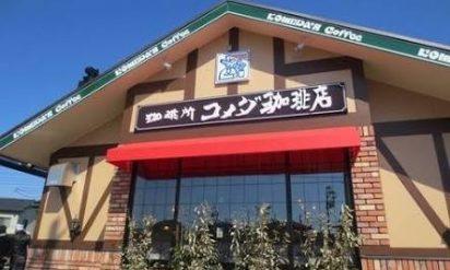 【非難殺到】コメダ珈琲の罰金制度!アルバイト店員の驚くべき労働実態が話題に!