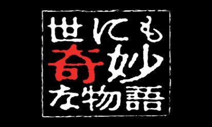 【必見】「世にも奇妙な物語」の自販機が突如渋谷センター街に出現!!指示通りに手を入れると‥