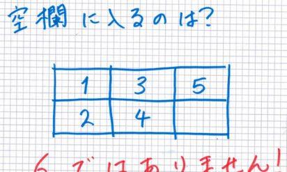 信じられないほどシンプルで、一見くだらなさそうなこのクイズ。しかし、答えはそう簡単にわからないかもしれない。