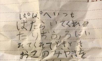 「だいぶ上の方から届きましたw」小学1年生の次女からもらった手紙の内容に爆笑