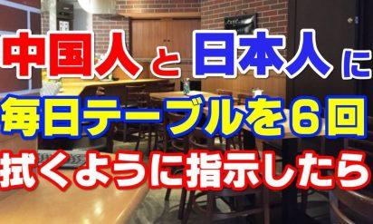 【驚愕】日本人と中国人にテーブルを拭くように指示すると民族性の違いが明らかに!!