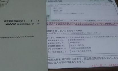 NHK受信料の解約書を送ったら、まさかの斜め上の回答が来てSNSが大炎上!?