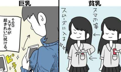 これわかるっ!!巨乳VS貧乳!それぞれの目線で描かれた漫画が話題に!!