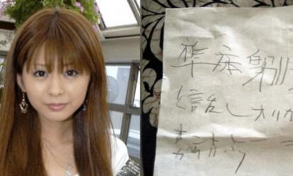 【※危険※】上原美優さんが自殺直前に残したメモを解明!!それにはある一人の女性が絡んでいた。。。
