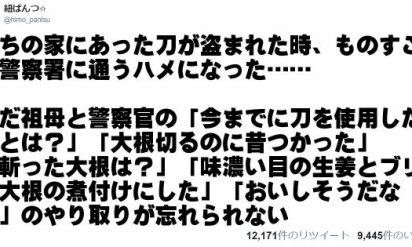 日本って本当に平和なんだなw警察官との会話から生まれたショートコントTOP9