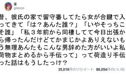 【話題】もはや笑いに特化した「悲しい恋愛話」6選!