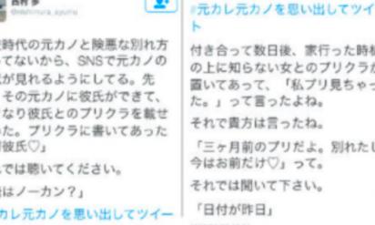 【※必見】もう別れたから今なら言える!?「元カレや元カノを思い出してツイート」が腹筋崩壊レベル!!TOP15