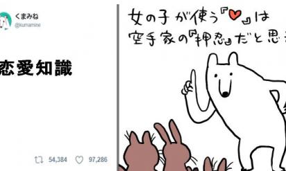 【恋愛の教科書】複雑すぎる女子の取扱説明書 6選