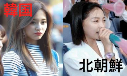 【驚愕】同じ人種なのに差がありすぎる→北朝鮮女性と韓国女性の違い5選!