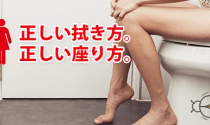 【女性必見】今さら聞けない!女性の正しいおしっこの拭き方と正しい座り方とは?