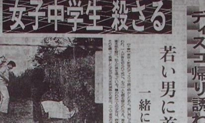 【閲覧注意】新宿歌舞伎町ディスコナンパ殺人事件‥昔の未解決事件が不気味すぎる‥