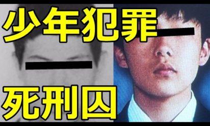 【衝撃】未成年ながらも死刑判決を受けた死刑囚TOP5